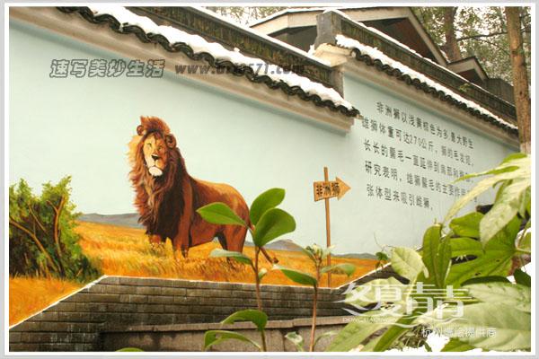 动物园墙绘 狮子壁画