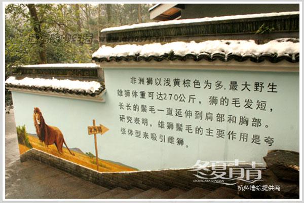 非洲狮墙绘 杭州墙绘