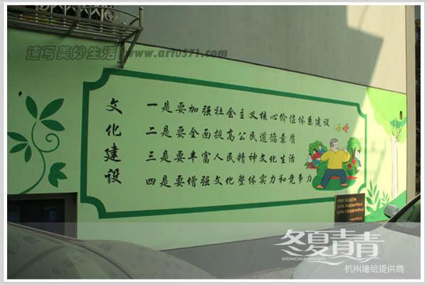 街道办墙绘