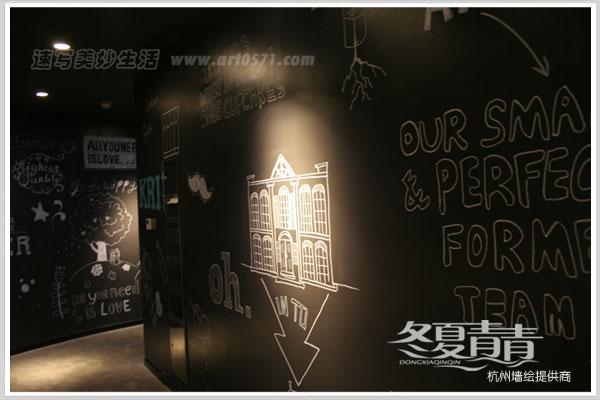 洗手间粉笔画墙绘 冬夏青青墙绘