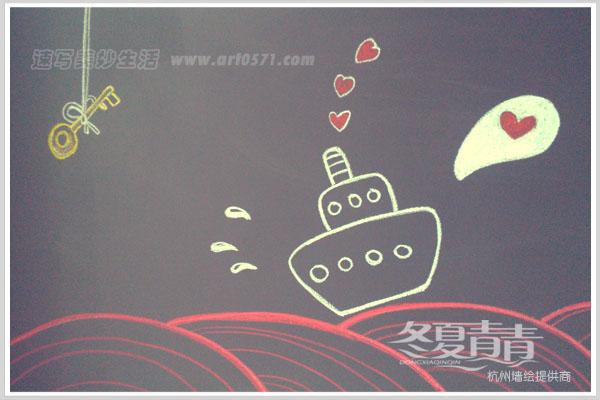 爱心轮船粉笔画彩绘