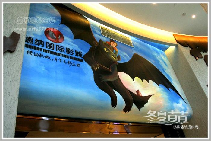 杭州冬夏青青墙绘,训龙高手墙绘,萧山德纳国际影城墙绘