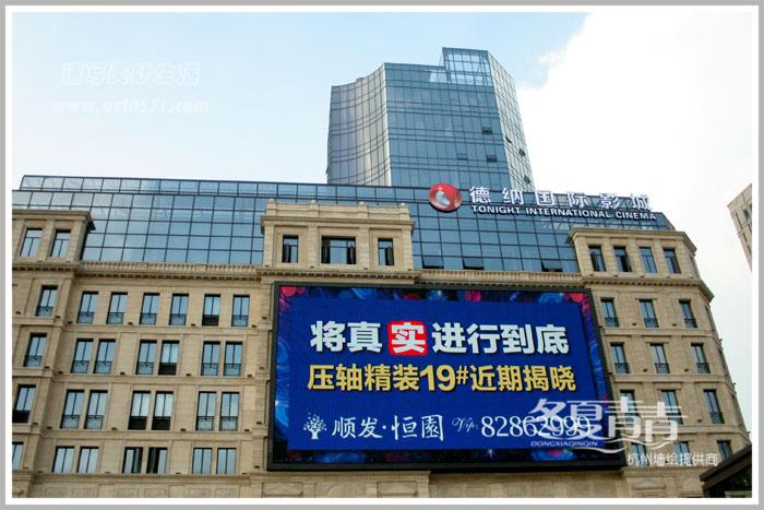 杭州萧山德纳国际影城