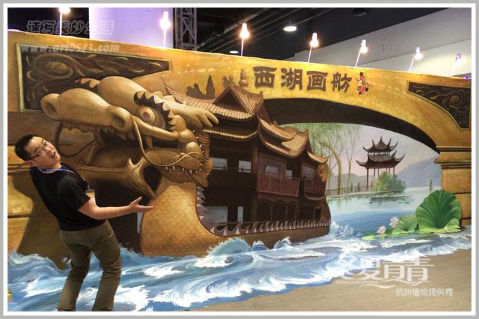 杭州国际动漫节 杭州3D立体画 龙舟3D画